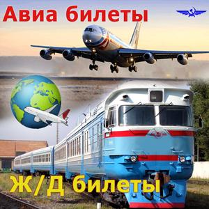 Авиа- и ж/д билеты Жарковского