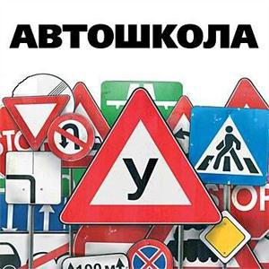Автошколы Жарковского