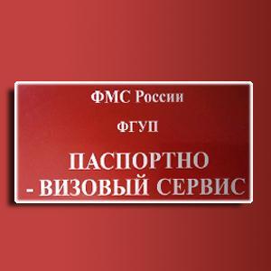 Паспортно-визовые службы Жарковского