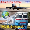 Авиа- и ж/д билеты в Жарковском