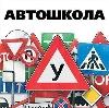 Автошколы в Жарковском