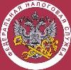 Налоговые инспекции, службы в Жарковском