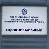 Отделения полиции в Жарковском