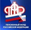 Пенсионные фонды в Жарковском