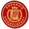 Военкоматы, комиссариаты в Жарковском