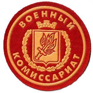 Военкоматы, комиссариаты Жарковского